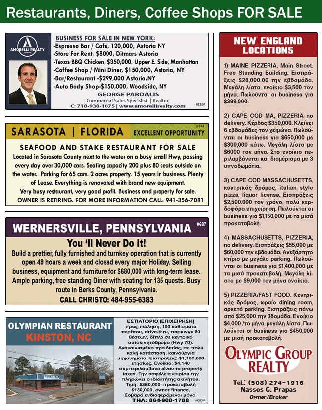 Business for Sale NY, George Pardalis Commercial Sales, Restaurant for Sale Sarasota, Restaurant for Sale FL, Diner for Sale Wernersville, Diner for Sale PA, Restaurant for Sale Kinston, Restaurant for Sale NC, Olympic Group Realty, Nassos Prapas Broker