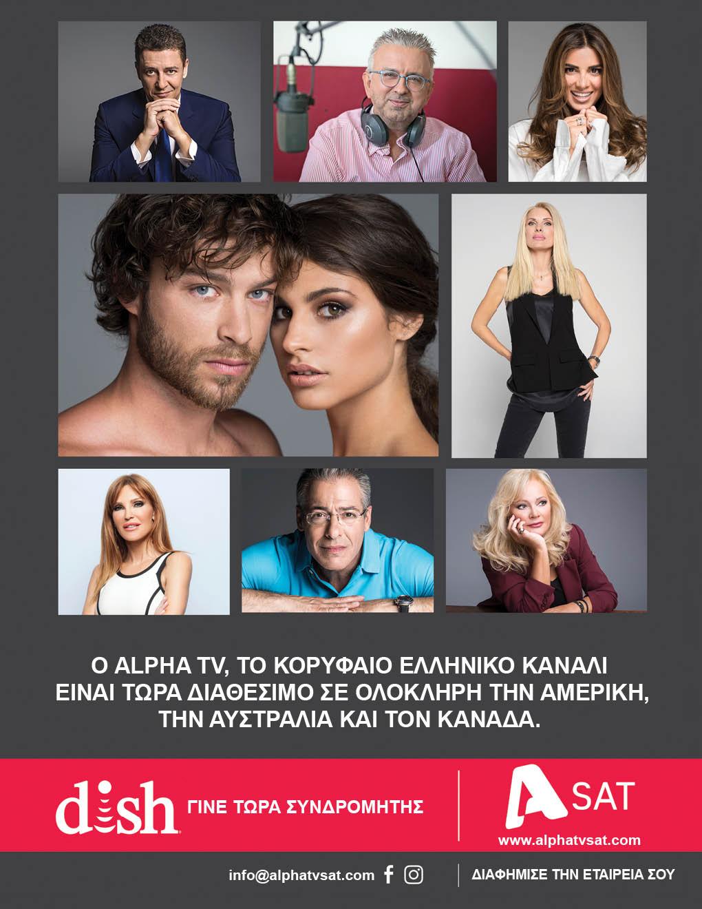 Alpha TV SAT