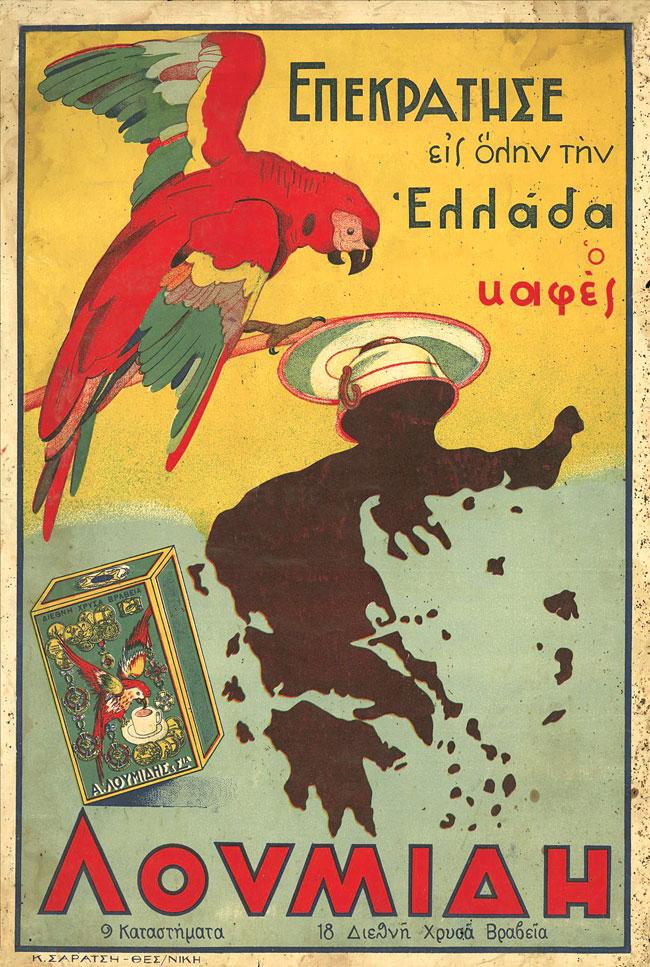 Loumidis Coffee, a pre World War II ad.