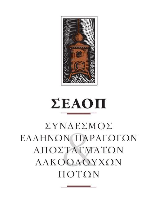 ΣΕΑΟΠ - Σύνδεσμος Ελλήνων Παραγωγών Αποσσταγμάτων & Αλκοολούχων Ποτών.