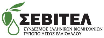 ΣΕΒΙΤΕΛ - Σύνδεσμος Ελληνικών Βιομηχανιών Τυποποιήσεως Ελαιολάδου.